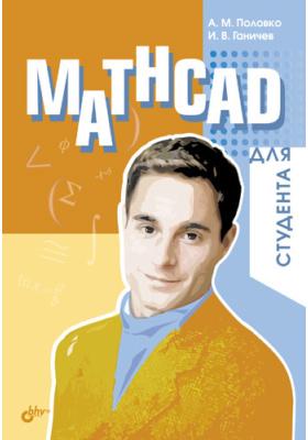Mathcad для студента