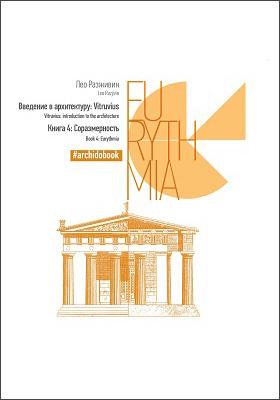 Введение в архитектуру: Vitruvius. Кн. 4. Соразмерность
