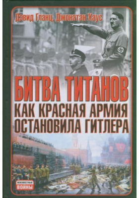 Битва титанов. Как Красная Армия остановила Гитлера = When Titans Clashed: How the Red Army Stopped Hitler