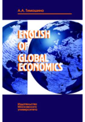 English of global economics: учебное пособие