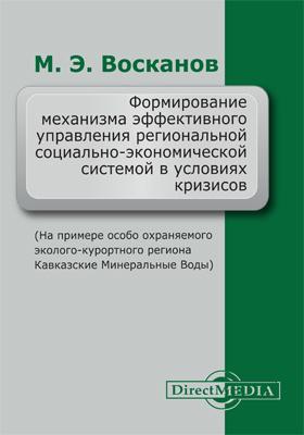 Формирование механизма эффективного управления региональной социально-...
