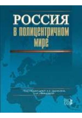 Россия в полицентричном мире: монография