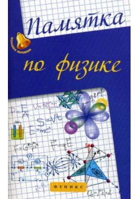 Памятка по физике : 2-е издание