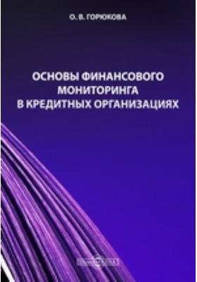 Основы финансового мониторинга в кредитных организациях: учебное пособие