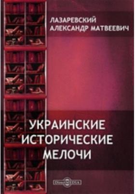 Украинские исторические мелочи