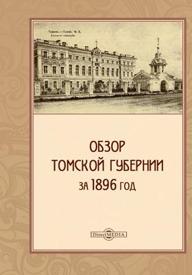 Обзор Томской губернии за 1896 год