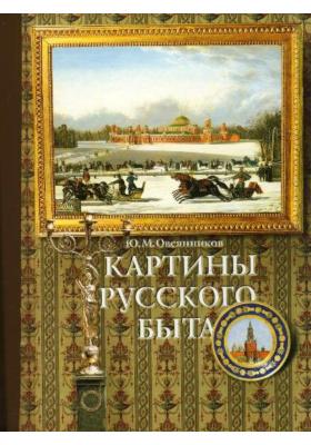 Картины русского быта : Стили, нравы, этикет