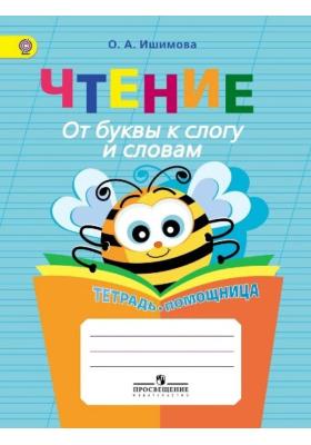 Чтение. От буквы к слогу и словам. Тетрадь-помощница : Пособие для учащихся начальных классов. ФГОС