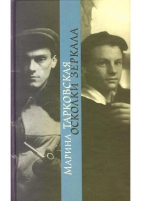 Осколки зеркала : 2-е издание, дополненное