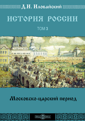 История России Первая половина или XVI век. Т. 3. Московско-царский период