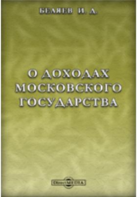 О доходах Московского государства