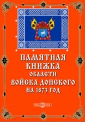 Памятная книжка области Войска Донского на 1873 год