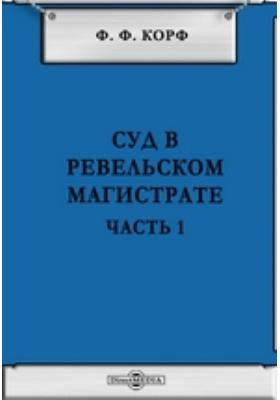 Суд в Ревельском магистрате: художественная литература, Ч. 1