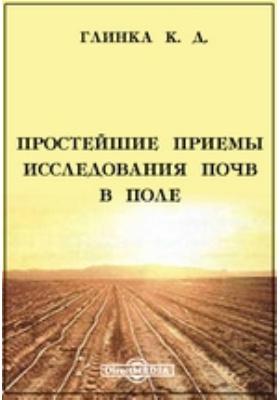 Простейшие приемы исследования почв в поле: монография
