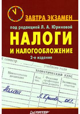 Налоги и налогообложение : 2-е издание