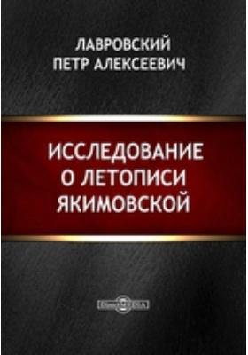 Исследование о летописи Якимовской