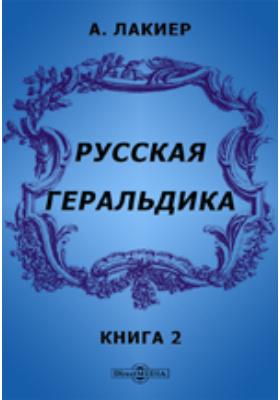 Русская геральдика: духовно-просветительское издание. Книга 2