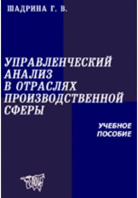 Управленческий анализ в отраслях производственной сферы: учебное пособие