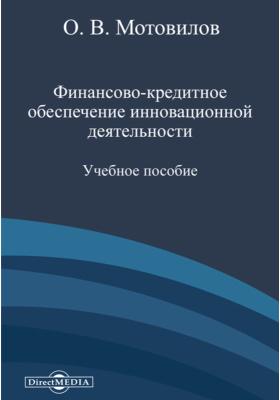 Финансово-кредитное обеспечение инновационой деятельности: учебное пособие