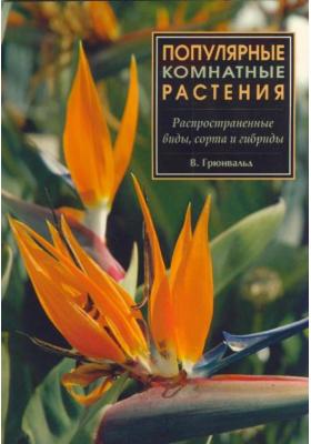 Популярные комнатные растения : Распространенные виды, сорта и гибриды