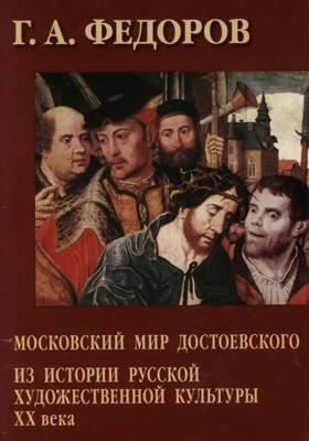 Московский мир Достоевского : из истории русской художественной культуры XX века