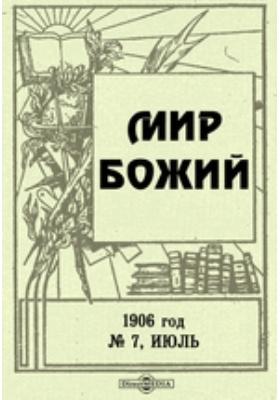 Мир Божий год. 1906. № 7, Июль