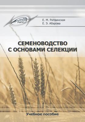 Семеноводство с основами селекции: учебное пособие