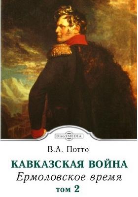 Кавказская война . Том 2. Ермоловское время