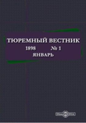 Тюремный вестник: журнал. 1898. № 1. Январь