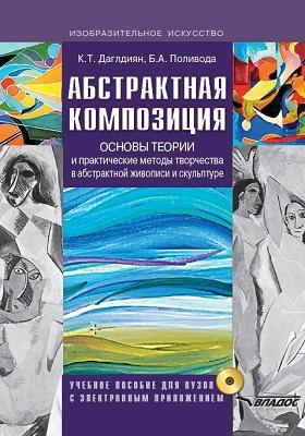 Абстрактная композиция : основы теории и практические методы творчества в абстрактной живописи и скульптуре: учебное пособие