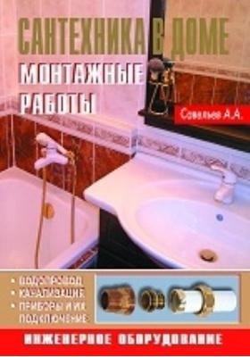 Сантехника в доме : Монтажные работы