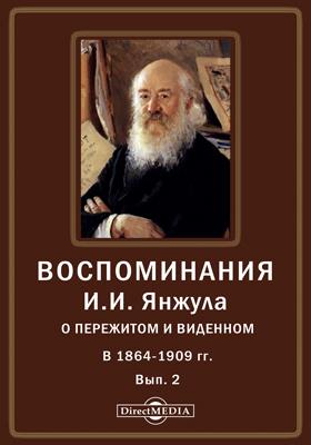 Воспоминания И. И. Янжула о пережитом и виденном в 1864-1909 гг. Вып. 2