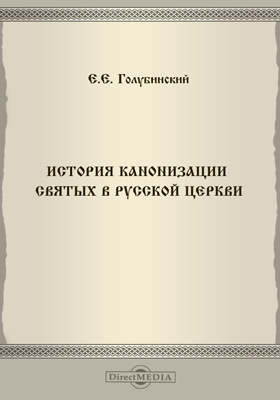 История канонизации святых в Русской церкви // Богословский вестник. 1894. Т. 3, № 8
