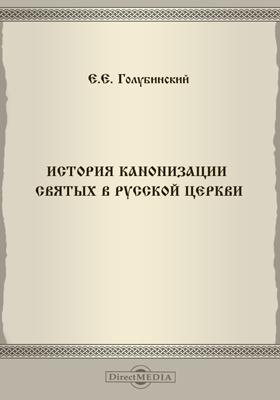 История канонизации святых в Русской церкви // Богословский вестник. 1894. Т. 4, № 10