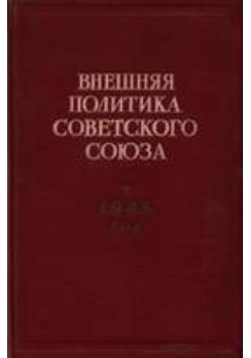Внешняя политика Советского Союза. 1948 год. (январь-июнь), Ч. первая