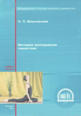 Методика преподавания гимнастики : (для студентов заочного обучения): учебное пособие