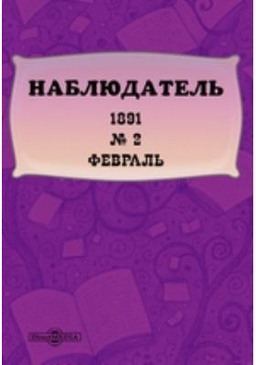 Наблюдатель: журнал. 1891. № 2, Февраль