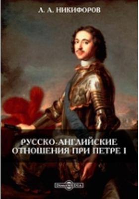 Русско-английские отношения при Петре I