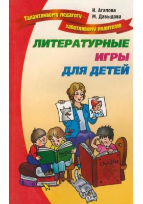 Литературные игры для детей