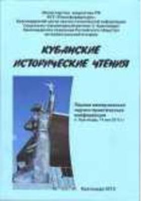 Кубанские исторические чтения : Материалы первой межвузовской научно-практической конференции (Краснодар, 14 мая 2010 г.): сборник статей