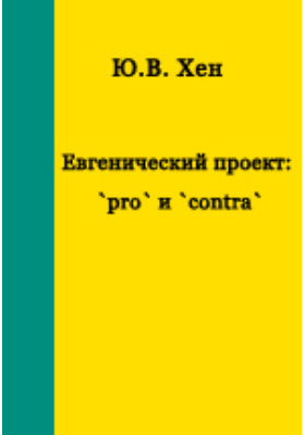 Евгенический проект: pro и contra