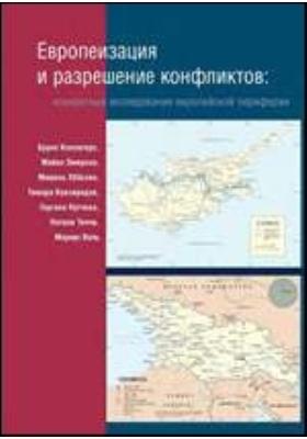 Европеизация и разрешение конфликтов : конкретные исследования европейской периферии: сборник статей