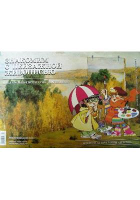 Знакомим с пейзажной живописью. Большое искусство - маленьким : Учебно-наглядное пособие. 2-е издание