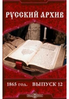 Русский архив: журнал. 1865. Выпуск 12