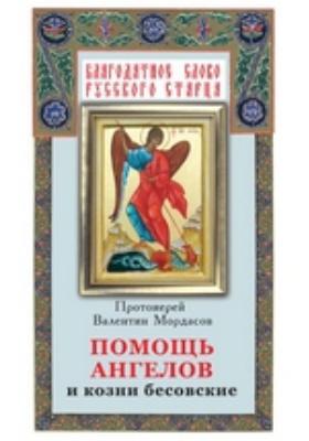 Помощь Ангелов и бесовские козни. Назидательные истории о кознях демонов и помощи Ангелов