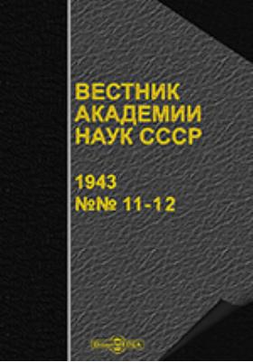 Вестник Академии наук СССР: журнал. 1943. № 11-12. 1943 г