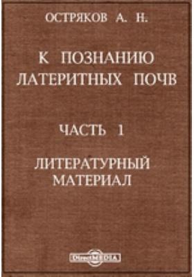 К познанию латеритных почв: монография, Ч. 1. Литературный материал