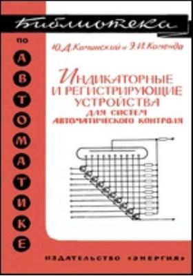 Индикаторные и регистрирующие устройства для систем автоматического контроля