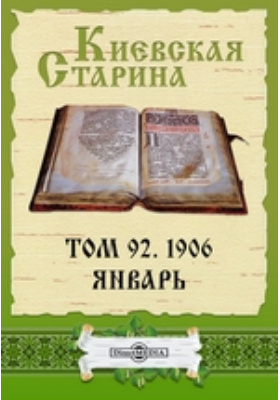 Киевская Старина: журнал. 1906. Т. 92, Январь
