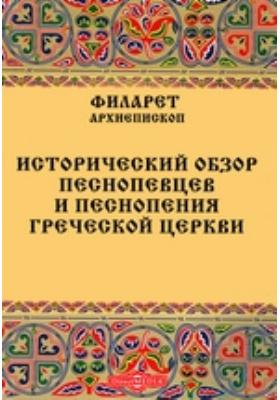 Исторический обзор песнопевцев и песнопения греческой церкви